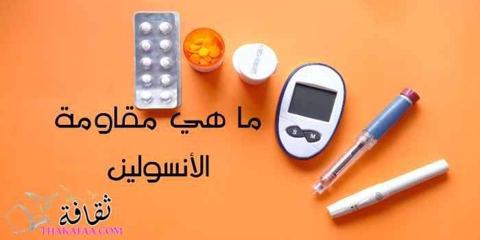 تعريف الأنسولين Insulin وما هي مقاومة الأنسولين