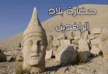 صورة مراحل تطور حضارة بلاد الرافدين ومملكة السومريين والأكاديين والبابليين بالتفصيل