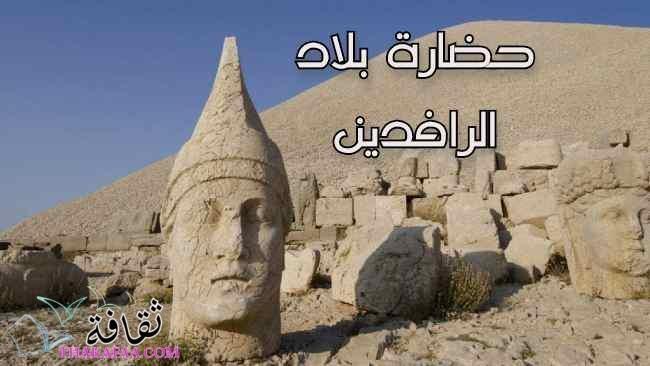 حضارة بلاد الرافدين