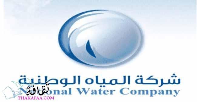 خطوات الاستعلام عن فاتورة المياه