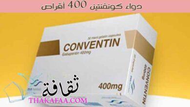 صورة ماهو دواء كونفنتين 400 أقراص CONVENTIN ودواعي الاستعمال والاعراض الجانبية