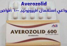 صورة دواعي استعمال أفيروزوليد ٦٠٠ أقراص Averozolid وموانع استعماله والأعراض الجانبية