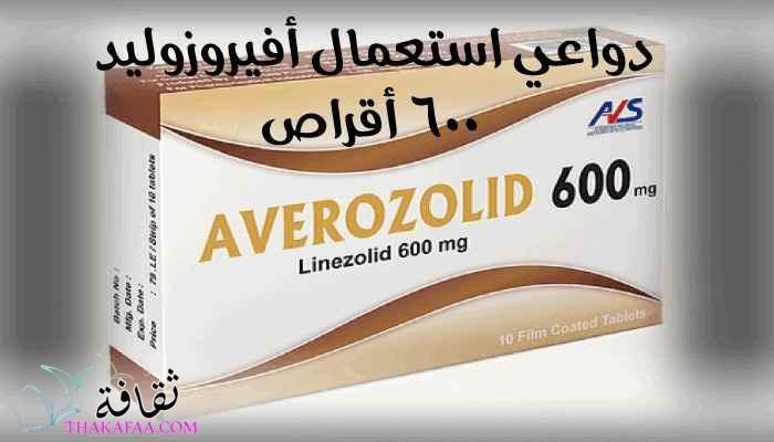 دواعي استعمال أفيروزوليد ٦٠٠ أقراص