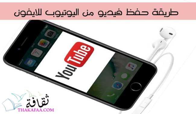 طريقة حفظ فيديو من اليوتيوب للايفون