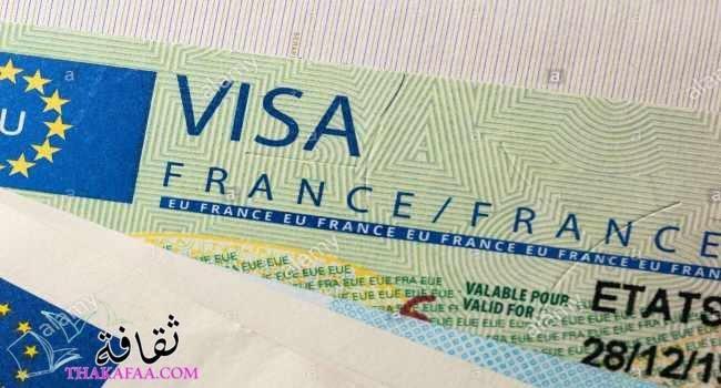 فيزا الشنغن Schengen Visa