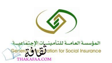صورة كيفية الاشتراك في التأمينات اختيارياً عبر موقع التأمينات الاجتماعية