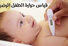 صورة كيف يتم قياس حرارة الطفل الرضيع وأهم مواضع وطريقة القياس بالتفصيل
