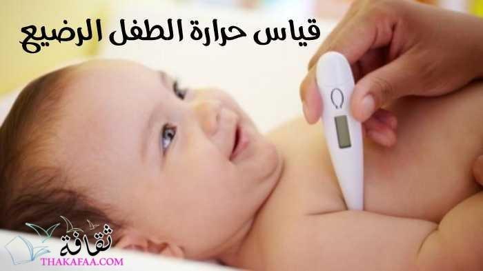 كيف يتم قياس حرارة الطفل الرضيع؟