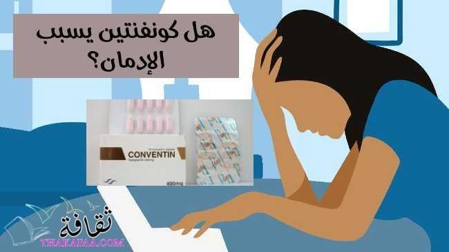 ماهو دواء كونفنتين 400 أقراص CONVENTIN