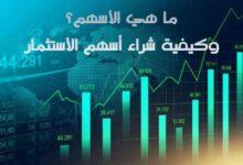 صورة ما هي الأسهم؟ وكيفية شراء الأسهم والتداول في سوق الأسهم