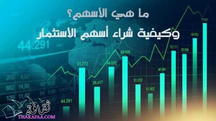 ما هي الأسهم؟ وكيفية شراء الأسهم والتداول في سوق الأسهم