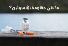 صورة تعريف الأنسولين Insulin وما هي مقاومة الأنسولين؟