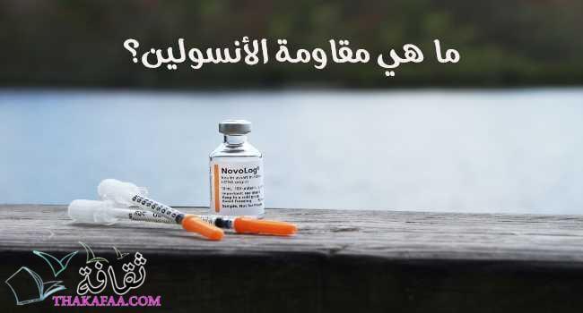 تعريف الأنسولين Insulin وما هي مقاومة الأنسولين؟
