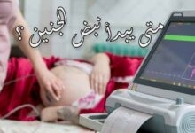 صورة متى يبدأ نبض الجنين ؟ وأعراض توقف النبض للجنين