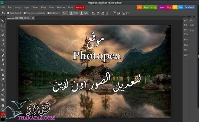 موقع Photopea لتعديل الصور اون لاين