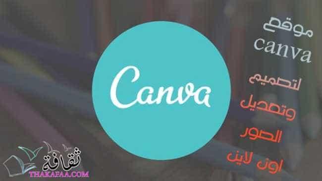 موقع canva لتصميم وتعديل الصور اون لاين