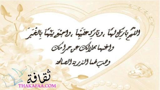 مباركة زواج اسلامية