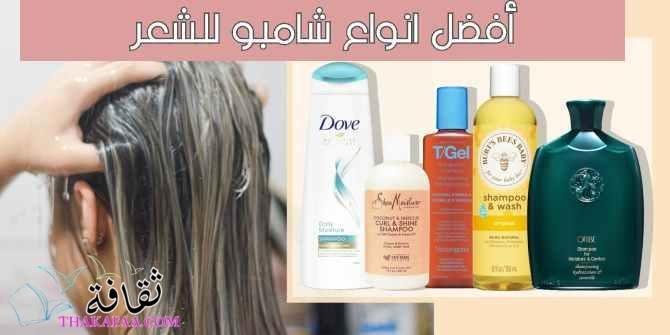 أفضل انواع شامبو للشعر يصلح لجميع أنواع الشعر