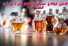 صورة أفضل مواقع تسوق العطور اون لاين في السعودية