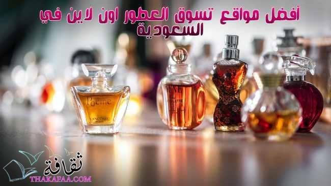 أفضل مواقع تسوق العطور اون لاين في السعودية