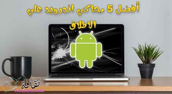 أفضل 5 محاكي اندرويد علي الاطلاق Android Emulator