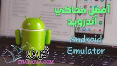 صورة أفضل 5 محاكي اندرويد علي الاطلاق Android Emulator