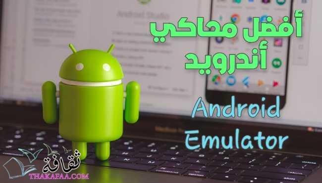 أفضل 5 محاكي اندرويد علي الاطلاق Android Emulator\