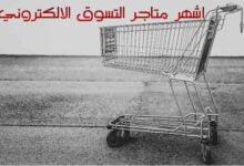 صورة اشهر متاجر التسوق الالكتروني مع ارخص كود خصم