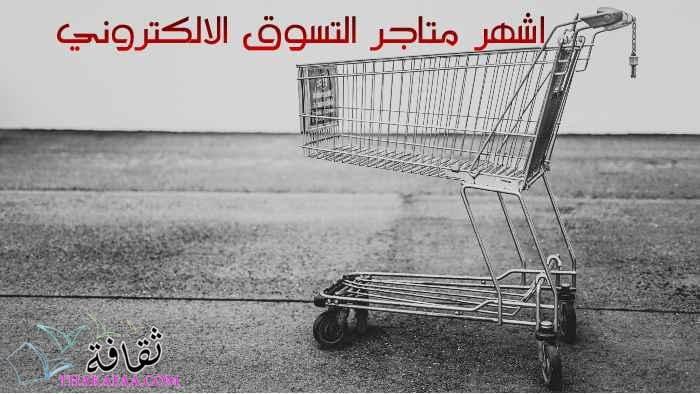 اشهر متاجر التسوق الالكتروني مع ارخص كود خصم