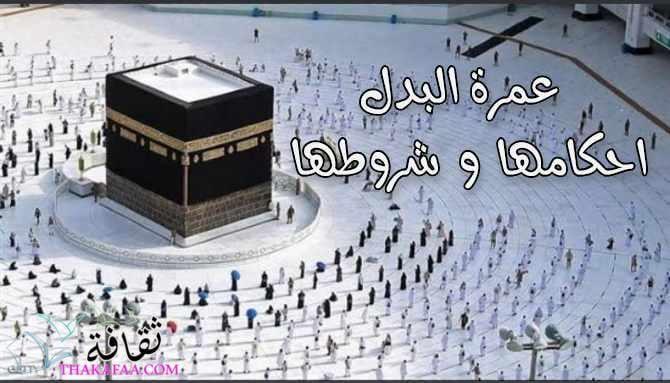 عمرة البدل احكامها و شروطها