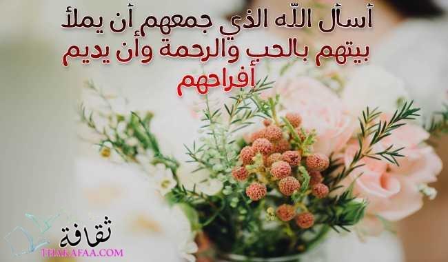 مباركة زواج اسلامية مكتوبة متنوعة