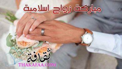 صورة مجموعة مميزة من مباركة زواج اسلامية مكتوبة متنوعة