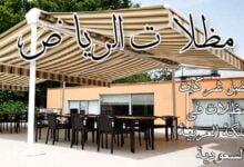 صورة مظلات الرياض أفضل شركات المظلات في المملكة العربية السعودية
