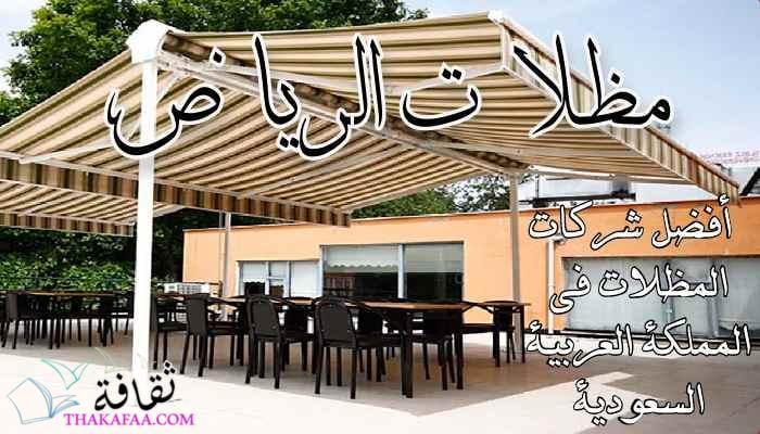 مظلات الرياض أفضل شركات المظلات في المملكة العربية السعودية