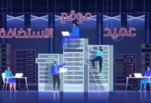 صورة موقع عميد الاستضافة – تعرّف على عملاق استضافة مواقع الويب العربي!