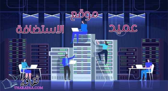 موقع عميد الاستضافة – تعرّف على عملاق استضافة مواقع الويب العربي!