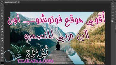 صورة أقوي موقع فوتوشوب اون لاين عربي للتصميم سهل الاستخدام