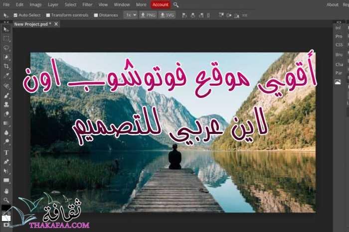 أقوي موقع فوتوشوب اون لاين عربي للتصميم