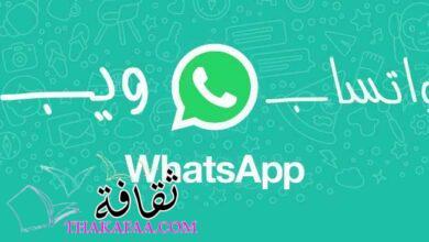 صورة مميزات و عيوب واتساب ويب whatsapp wep وطريقة استخدامة خطوة بخطوة