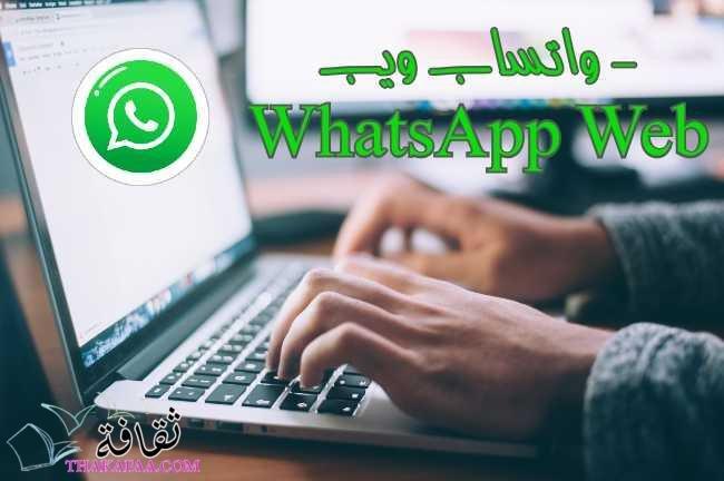 مميزات و عيوب واتساب ويب whatsapp wep